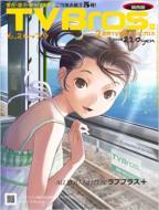 TVBros.関西版 2010年6月26日号 表紙:小早川凛子