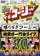 やりすぎコージー Project3 DVD 30 しゃべりすぎコージー&肉糞亭一門ライブ(仮)