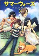サマーウォーズ 3 角川コミックス・エース