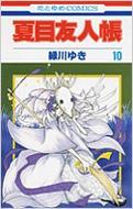 夏目友人帳 10 花とゆめコミックス