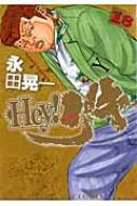 HEY!リキ 18 YOUNG KING COMICS