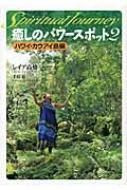 癒しのパワースポット 2 ハワイ・カウアイ島編