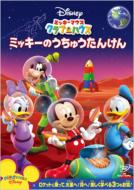 ミッキーマウス クラブハウス/ミッキーのうちゅうたんけん