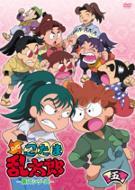 TVアニメ「忍たま乱太郎」DVD 第17シリーズ 五の段