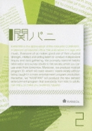 関パニ Vol.2