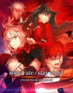 劇場版 Fate/stay night UNLIMITED BLADE WORKS 【初回限定版】 Blu-ray