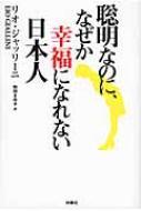 リオ・ジャッリーニ/聡明なのに、なぜか幸福になれない日本人