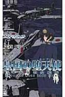 皇国の堕天使 日本海軍淑女艦隊 太平洋の盾 ワニノベルス