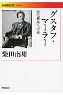 グスタフ・マーラー 現代音楽への道 岩波現代文庫