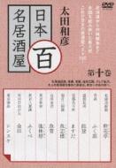 太田和彦の日本百名居酒屋 第十巻