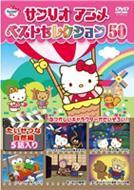 サンリオアニメベストセレクション 50 たいせつな自然編
