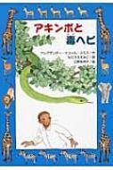 アキンボと毒ヘビ 文研ブックランド