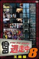 逃走中8 〜run for money〜王国編