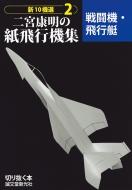 二宮康明の紙飛行機集 戦闘機・飛行艇 新10機選