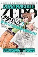 アタリ革命 顔×ポーズで喜怒哀楽を描き分ける! 2 漫画バイブル・ゼロシリーズ