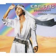 虹色のバイヨン / きらめきのサンバ 【Aタイプ】