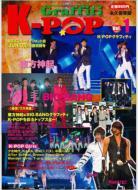 K-POPグラフィティ 永久保存版 VOL.1 インフォレストMOOK