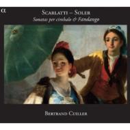 D.スカルラッティ:チェンバロのためのソナタ、ソレール:ファンダンゴ ベルトラン・キュイエ