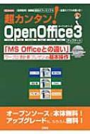 超カンタン!OpenOffice3 アップデート 世界標準 高機能統合オフィスソフト…主要3ソフトの使い方! I・O BOOKS