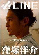 卍LINE〜TIME WAVE〜窪塚洋介 INFOREST MOOK