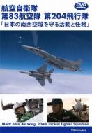 世界のエアライナー 航空自衛隊 第83航空隊 第204飛行隊 「日本の南西空域を守る活動と任務」