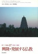 新アジア仏教史 中国2 07 興隆・発展する仏教