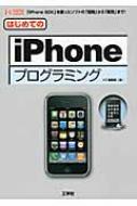 はじめてのiPhoneプログラミング I・O BOOKS