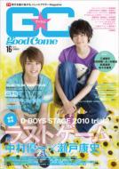 グッカム VOL.16 TOKYO NEWS MOOK
