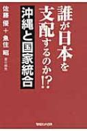 誰が日本を支配するのか!?沖縄と国家統合