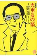 火垂るの墓 コミック版 MANGA BUNGOシリーズ