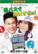 火曜サプライズ 京さま慎ちゃんの都バスで飛ばすぜぃ! 夢の下町バス編