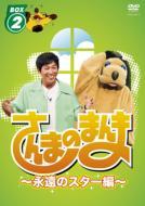 さんまのまんま 〜永遠のスター編〜BOX 2