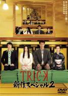 TRICK 新作スペシャル2