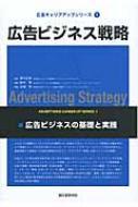 広告ビジネス戦略 広告ビジネスの基礎と実践 広告キャリアアップシリーズ