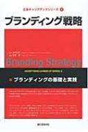 ブランディング戦略 ブランディングの基礎と実践 広告キャリアアップシリーズ