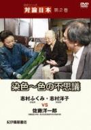DVDシリーズ 対論日本 第2巻 「色とは何か」 染色家志村ふくみ・志村洋子×佐藤洋一郎(仮)
