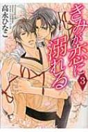 きみが恋に溺れる 第3巻 あすかコミックスCL-DX