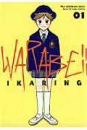 WARABE!! 01 KCDX