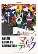 バンドスコア ASIAN KANG−FU GENERATION/マジックディスク