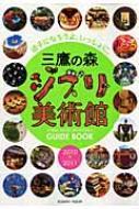 スタジオジブリ/三鷹の森ジブリ美術館ガイド 2010-2011 ロマンアルバム