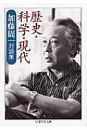 歴史・科学・現代 加藤周一対談集 ちくま学芸文庫