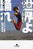 世界よ踊れ 歌って蹴って!28ヶ国珍遊日記 アジア・中東・欧州・南米篇 幻冬舎文庫