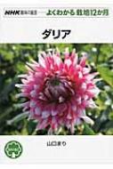 ダリア NHK趣味の園芸 よくわかる栽培12か月