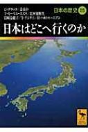 日本の歴史 25 日本はどこへ行くのか 講談社学術文庫