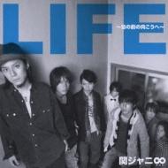 LIFE 〜目の前の向こうへ〜(+DVD)【初回限定盤A】