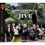 ズーラシアンブラス Zoorasian Brass: Jive