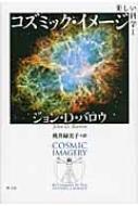 美しい科学 1 コズミック・イメージ