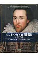 シェイクスピア百科図鑑 生涯と作品
