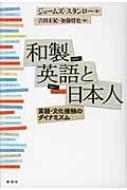 和製英語と日本人 言語・文化接触のダイナミズム