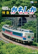 ビコム ワイド展望::485系 特急かもしか 秋田〜青森
